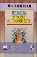 Шахматы. Уроки сратегии