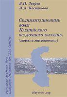 Седиментационные воды Каспийского осадочного бассейна (массы и массопотоки)