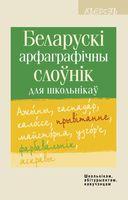 Беларускі арфаграфічны слоўнік для школьнікаў