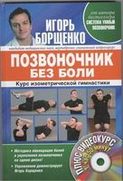 Позвоночник без боли. Курс изометрической гимнастики (+ DVD)