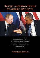 Почему Америка и Россия не слышат друг друга? Взгляд Вашингтона на новейшую историю российско-американских отношений