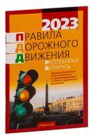 Правила дорожного движения Республики Беларусь 2016