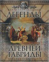 Легенды Древней Тавриды