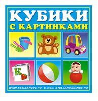 """Кубики с картинками """"Игрушки"""" (4 шт)"""