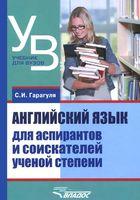 Английский язык для аспирантов и соискателей ученой степени