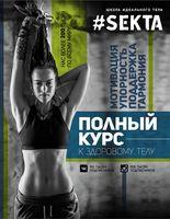 #Sekta. Полный курс к здоровому телу (Комплект из 2-х книг)