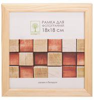 Рамка деревянная со стеклом (18x18 см; арт. Д18С)