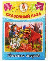 """Пазл мягкий """"Зимовье зверей"""" (9 элементов)"""