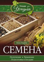 Семена. Получение, хранение, подготовка кпосадке