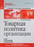 Товарная политика организации