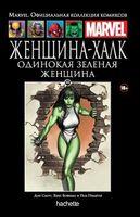 Ашет № 101. Женщина-Халк. Одинокая зеленая женщина