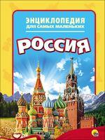 Энциклопедия для самых маленьких. Россия