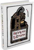 Великий Бенин