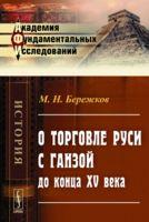 О торговле Руси с Ганзой до конца XV века (м)