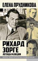 Рихард Зорге. Легенда разведки
