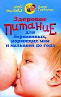 Здоровое питание для беременных, кормящих мам и малышей до года