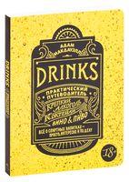 Drinks. Практический путеводитель. Крепкий алкоголь. Коктейли. Вино & пиво