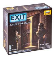 Exit Квест. Загадочный музей