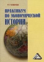 Практикум по экономической истории