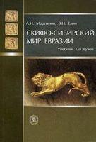 Скифо-сибирский мир Евразии