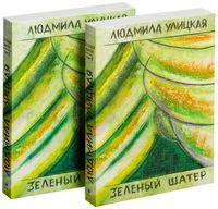 Зеленый шатер (в двух томах - мягкая обложка)