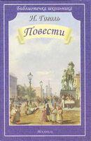 Н. Гоголь. Повести