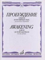 Пробуждение. Альбом популярных пьес для виолончели и фортепиано