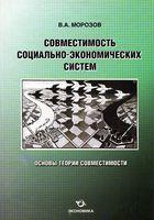 Совместимость социально-экономических систем. Основы теории совместимости