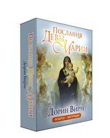 Послания Девы Марии (44 карты, инструкция)