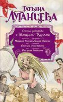 Озорные детективы о Женщине-Цунами (комплект из 3-х книг)