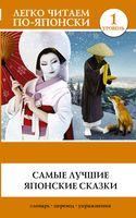 Самые лучшие японские сказки. Уровень 1