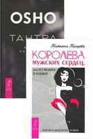 Тантра - высшее понимание. Королева мужских сердец, или Из мышек в кошки! (комплект из 2-х книг)