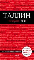 Таллин. Путеводитель (+ детальная карта города внутри)