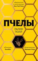 Пчелы (м)