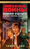 Звёздные Войны. Рука Трауна. Книга 2. Видения будущего