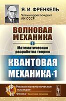 Волновая механика. Часть 2. Математическая разработка теории. Квантовая механика-1 (м)