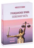 Гражданское право. Особенная часть. Учебное пособие