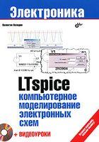 LTspice: компьютерное моделирование электронных схем (+ DVD)