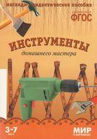 Инструменты домашнего мастера. Наглядно-дидактическое пособие. Для детей 3-7 лет