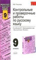 Контрольные и проверочные работы по русскому языку за 9 класс