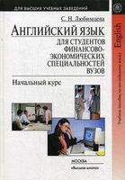 Английский язык для студентов финансово-экономических вузов. Начальный курс