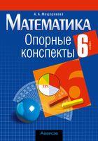 Математика. 6 класс. Опорные конспекты (с AR - дополненная реальность)