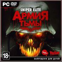 Sniper Elite: ����� ����
