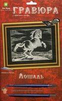 "Гравюра ""Лошадь"" (серебро)"