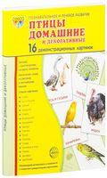 Птицы домашние и декоративные. Демонстрационные карточки