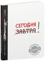 """Ежедневник недатированный """"Сегодня/Завтра!"""" (А5)"""