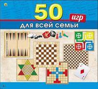 Игры для всей семьи. 50 игр в 1