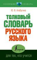 Толковый словарь русского языка для тех, кто учится