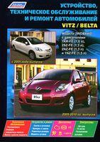 Toyota Vitz / Belta. Руководство по ремонту и техническому обслуживанию