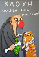 """Магнит сувенирный """"Картины Васи Ложкина"""" (арт. 1755)"""